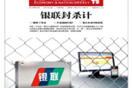 财经国家周刊 2013年6月10日刊