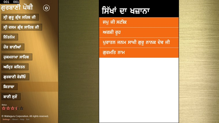 Read Sikh Religious Book