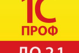 1С:ПРОФ ДО 2.1