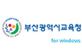 부산광역시 교육청 for windows