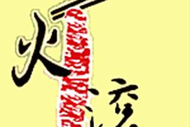 火滾肥牛海鮮火鍋專門店