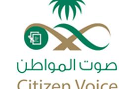 وزارة الصحة السعودية - صوت المواطن