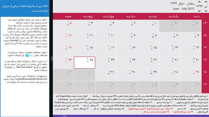 Persian calendar in month view displays week numbers, and Persian, Gregorian, and Hijri dates (screenshot displays month view when Persian language is selected)