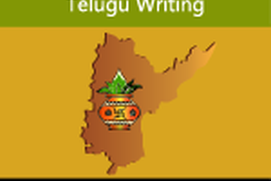 Learn Telugu Writing by WAGmob