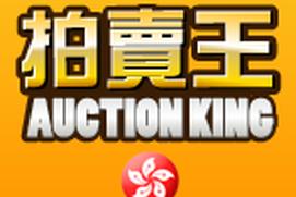 Auction King (Hong Kong) 拍賣王 (香港)
