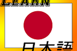 Learn Fantastic Japanese