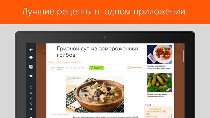 Кулинарные форумы с рецептами и фото