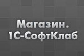 Магазин.1С-СофтКлаб