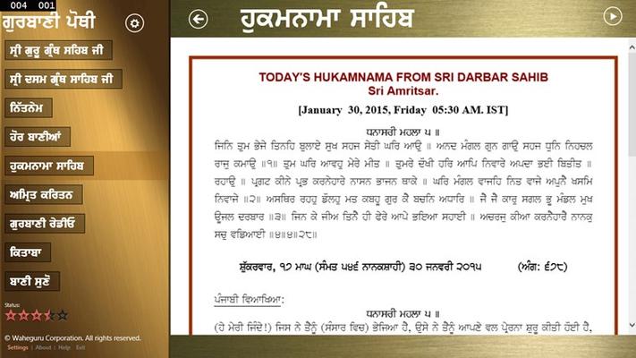 Read & listen Daily Hukamnama Sahib from Darbar Sahib ji