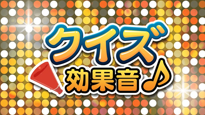 漢字 3年生で習う漢字 : クイズ 効果音♪ for Windows 8 and 8 ...