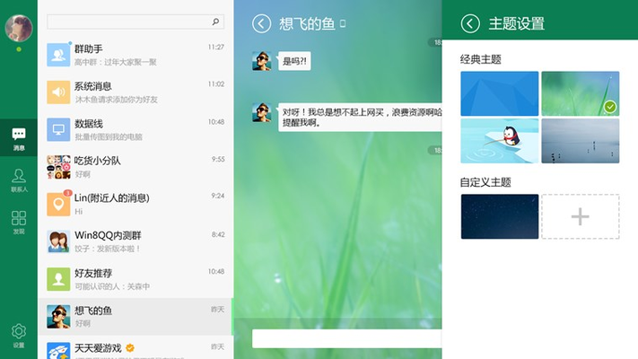 QQ for Windows 8