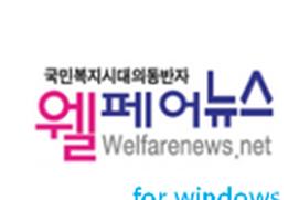 웰페어뉴스 for windows