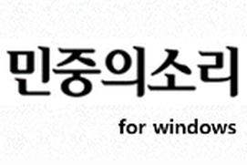 민중의소리 for windows