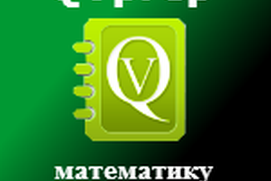 QVprep математику для класса 2