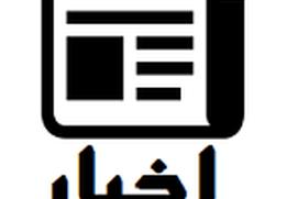 Farsi News