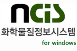 화학물질정보시스템 for windows