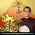 方海閱2015年肖龍羊年運程