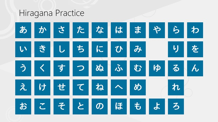 hiragana reading exercise