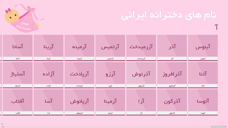 Persian Girl Names for Windows 8 and 8.1