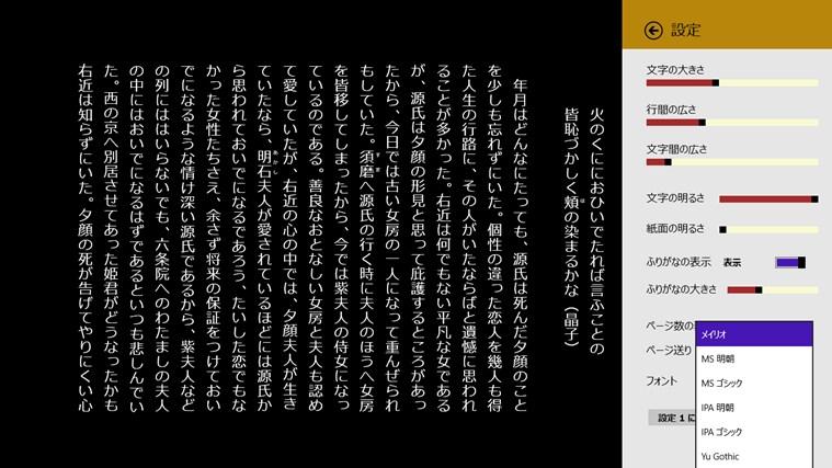 玉鬘 (源氏物語)の画像 p1_28