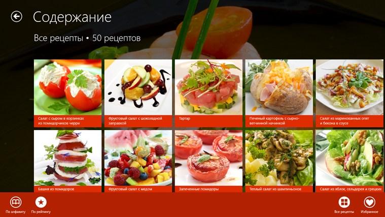 Салаты по рейтингу рецепты с