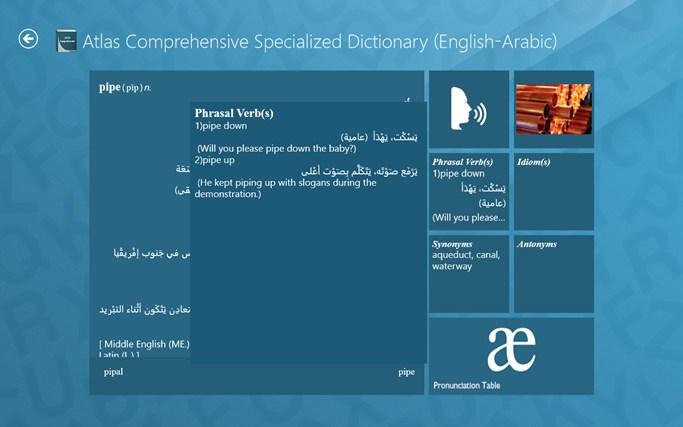 Atlas Comprehensive Specialized Dictionary (English-Arabic