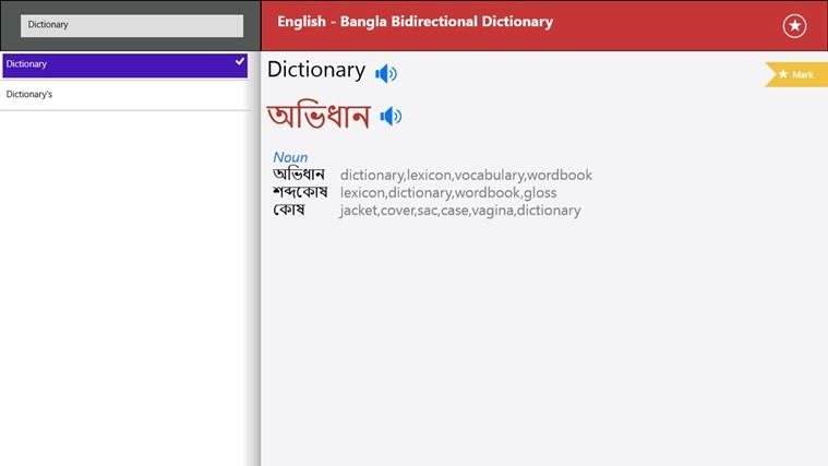 Bangla Dictionary (Bidirectional) for Windows 8 and 8 1