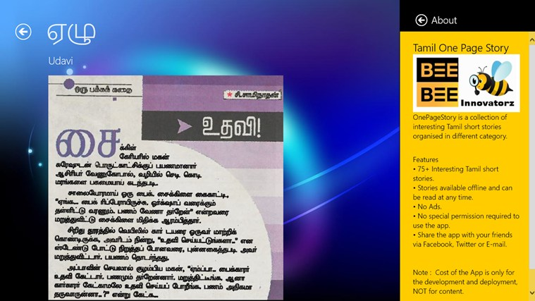 Tamil One Page Story for Windows 8 and 8 1