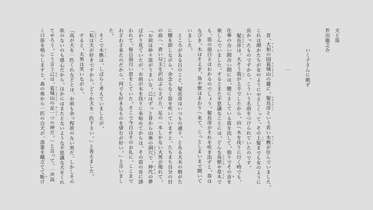 犬と笛 / 芥川龍之介 for Window...
