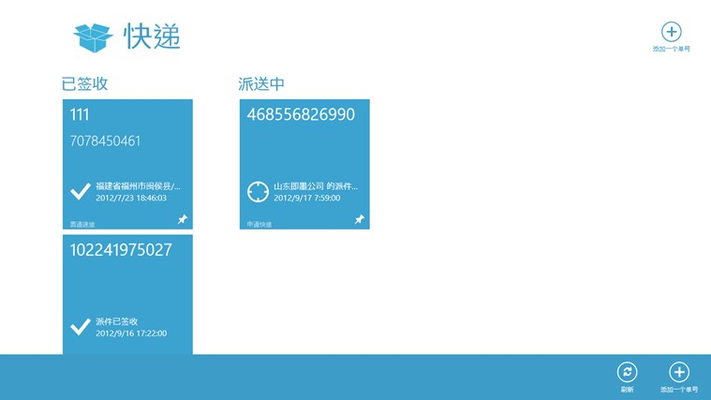 快递 for Windows 8