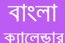 insouciant Bangla Calendar