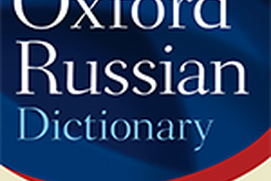 Oxford Russian Dictionary 2012