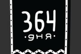 364 дня - веселый календарь на каждый день в году