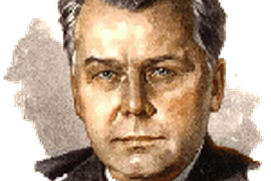 Александр Твардовский.