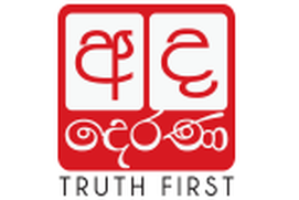 AdaDerana Sri Lanka News