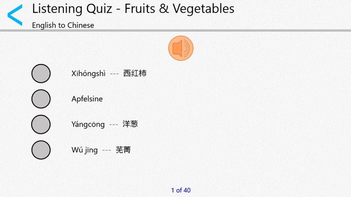 Mandarin  Chinese Listening Quiz