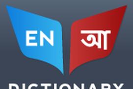 Bangla Dictionary (Bidirectional)