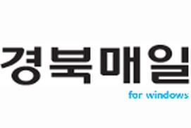 경북매일 for windows