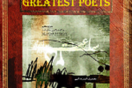 Greatest Poets Collection