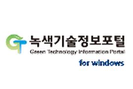 녹색기술정보포탈 for windows