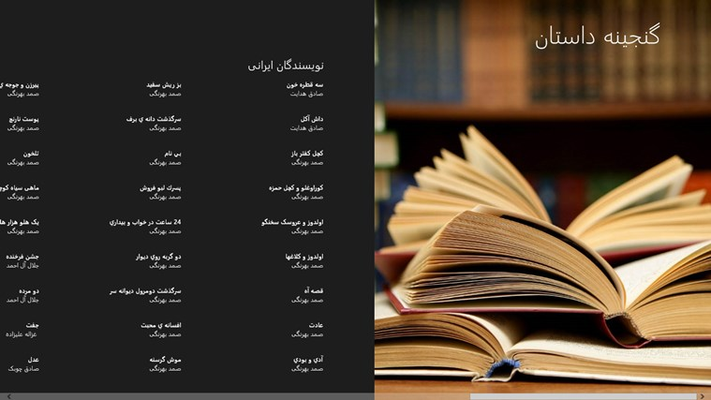 Persian Story Collection for Windows 8