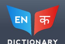 Hindi Dictionary (Bidirectional)