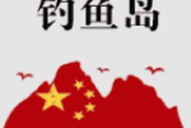 中国的钓鱼岛