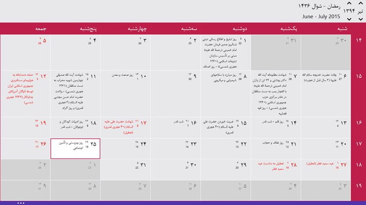 Displays official holidays of Iran, and optionally special and/or historical events (only when Persian language is selected)
