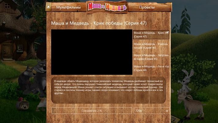 Маша и Миша for Windows 8