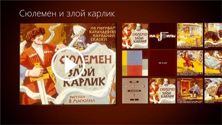 Диафильм. Сюлемен и злой карлик for Windows 8