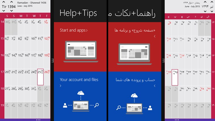 Simple, modern, and touch-friendly design which looks great even in snapped view (screenshot displays snapped view when Persian language is selected (right) and when English language is selected (left