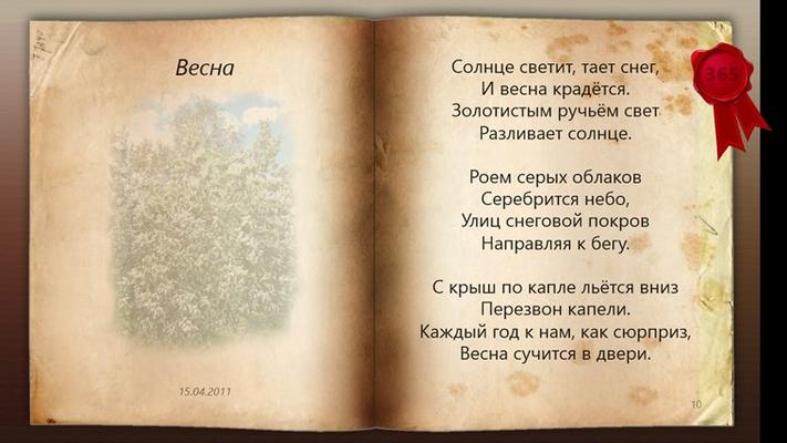 Одно из стихотворений