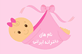 Persian Girl Names