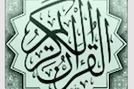 Quran!